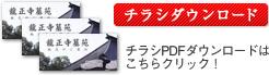 東京 八王子 龍正寺チラシPDFダウンロードは こちらクリック!
