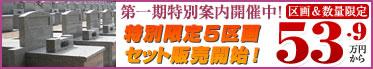53.9万円から 第一期特別案内開催中!東京都八王子市特別限定5区画セット墓苑