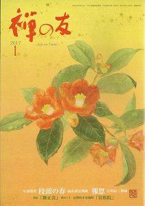禅の友平成29年1月号 曹洞宗龍正寺