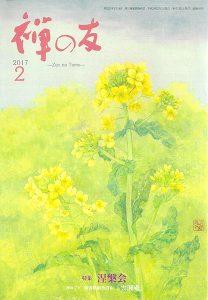 禅の友平成29年2月号