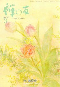 禅の友平成29年3月号